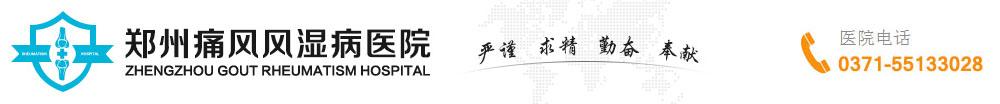 郑州通风风湿病医院